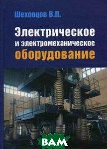 Электрическое и электромеханическое оборудование. 2-е изд  Шеховцов В.П. купить