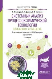 Системный анализ процессов химической технологии: измельчение и смешение. Монография