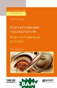 Когнитивная психология. Когнитивные стили. Учебное пособие для бакалавриата и магистратуры