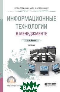 Информационные технологии в менеджменте. Учебник для СПО