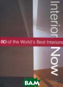 Interiors Now - 80 of the World`s Best Interiors