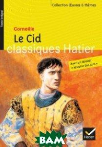 Le Cid (изд. 2011 г. )