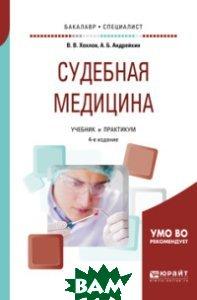 Судебная медицина. Учебник и практикум для бакалавриата и специалитета