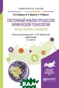 Системный анализ процессов химической технологии: метод нечетких множеств. Монография