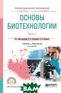 Основы биотехнологии. В 2-х частях. Часть 1. Учебник и практикум для СПО