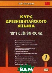 Курс древнекитайского языка. Учебник. В 2-х частях. Часть 1