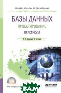 Базы данных: проектирование. Практикум. Учебное пособие для СПО