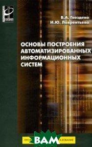 Основы построения автоматизированных информационных систем  Гвоздева В.А., Лаврентьева И.Ю. купить