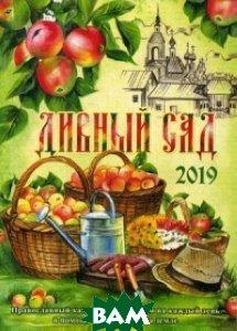 Дивный сад. Православный календарь на 2019 год. С чтением на каждый день в помощь трудящимся на земле