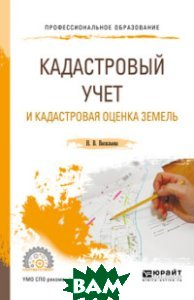 Кадастровый учет и кадастровая оценка земель. Учебное пособие для СПО