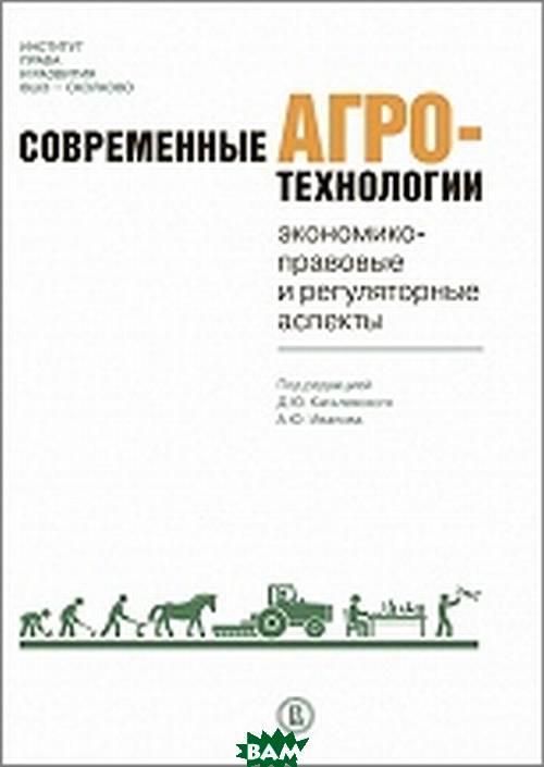 Современные агротехнологии: экономико-правовые и регуляторные аспекты