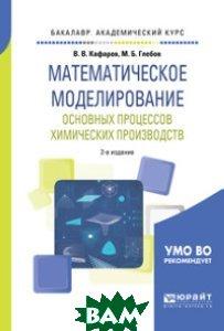 Математическое моделирование основных процессов химических производств. Учебное пособие для академического бакалавриата