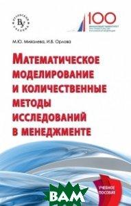 Математическое моделирование и количественные методы исследований в менеджменте. Учебное пособие
