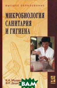 Микробиология, санитария и гигиена. 4-е издание  Мудрецова-Висс К.А., Дедюхина В.П. купить