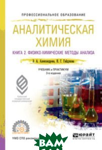 Аналитическая химия в 2-х книгах. Книга 2. Физико-химические методы анализа. Учебник и практикум для СПО