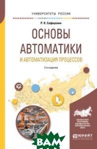 Основы автоматики и автоматизация процессов. Учебное пособие для вузов