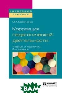 Коррекция педагогической деятельности. Учебник и практикум для академического бакалавриата
