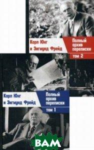 Полный архив переписки Карла Юнга и Зигмунда Фрейда (количество томов: 2)