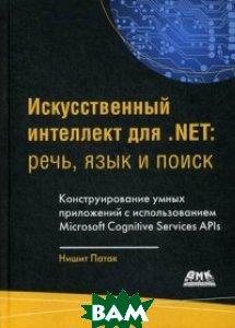 Искусственный интеллект для. NET: речь, язык и поиск