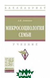 Микросоциология семьи. Учебник