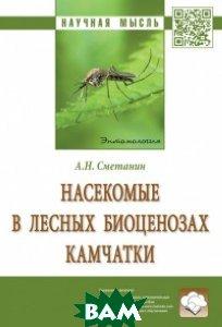 Насекомые в лесных биоценозах Камчатки. Монография
