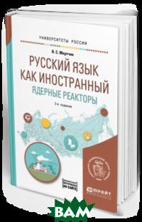 Русский язык как иностранный. Ядерные реакторы. Учебное пособие для вузов