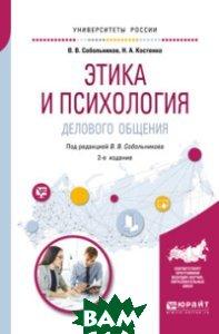Этика и психология делового общения. Учебное пособие для академического бакалавриата