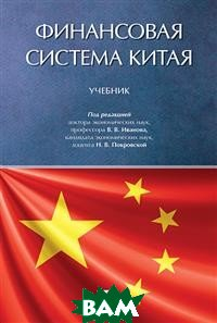 Финансовая система Китая. Учебник