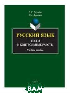 Русский язык: тесты и контрольные работы. Учебное пособие