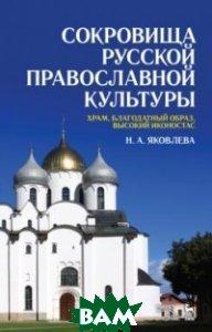 Сокровища русской православной культуры. Храм, благодатный образ, высокий иконостас