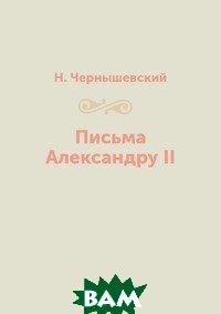 Письма Александру II