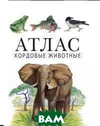 Хордовые животные. Атлас