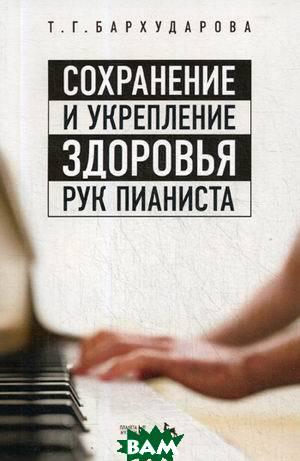 Сохранение и укрепление здоровья рук пианиста. Учебное пособие