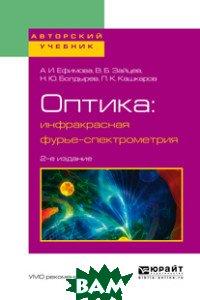 Оптика: инфракрасная фурье-спектрометрия. Учебное пособие для вузов
