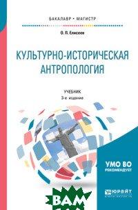 Культурно-историческая антропология. Учебник для бакалавриата и магистратуры