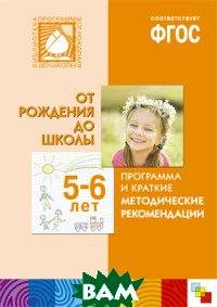 Программа и краткие методические рекомендации. От рождения до школы. Для работы с детьми 5-6 лет. ФГОС