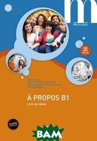 A propos B1. Livre de l`eleve (+ Audio CD)