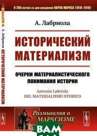 Исторический материализм. Очерки материалистического понимания истории. Выпуск 43