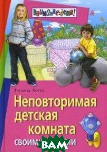 Неповторимая детская комната своими руками  Летто Татьяна купить