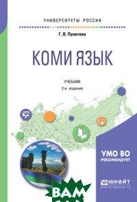 Коми язык. Учебник для вузов