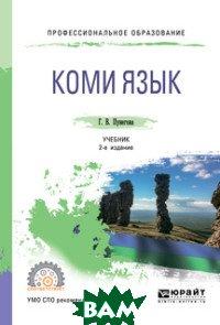 Коми язык. Учебник для СПО