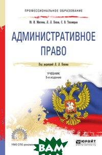 Административное право. Учебник для СПО