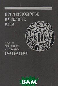 Причерноморье в средние века. Акты генуэзских нотариев, составленные в Каффе и в других городах Причерноморья