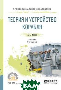 Теория и устройство корабля. Учебник для СПО