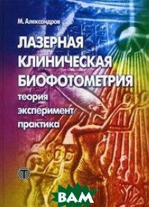 Лазерная клиническая биофотометрия   Александров М.Т. купить
