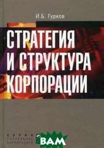 Стратегия и структура корпорации  И. Б. Гурков купить