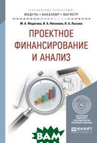 Проектное финансирование и анализ. Учебное пособие для бакалавриата и магистратуры