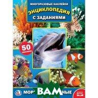 Морские животные. Энциклопедия с наклейками