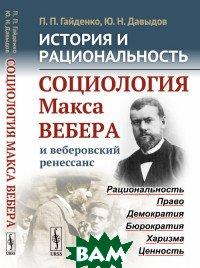 История и рациональность. Социология Макса Вебера и веберовский ренессанс
