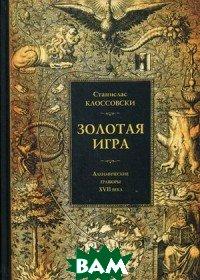 Золотая игра. Алхимические гравюры XVII века